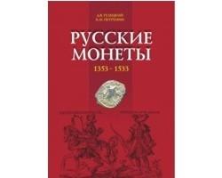 Русские монеты 1353 1533 гулецкий